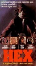 Ведьма, 1973