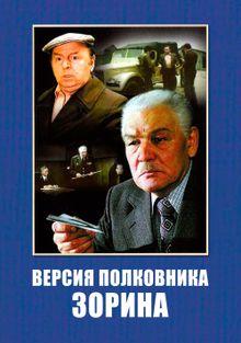 Версия полковника Зорина, 1978