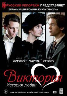 Виктория: История любви, 2013