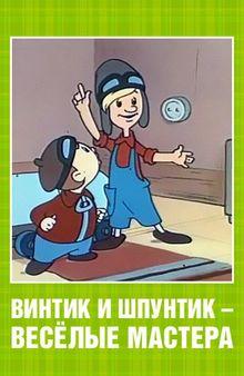 Винтик и Шпунтик – веселые мастера, 1960
