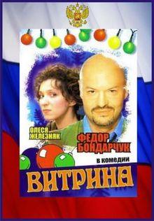 Витрина, 2000
