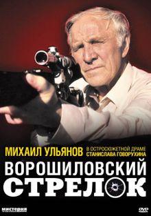 Ворошиловский стрелок, 1999