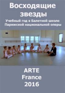 Восходящие звезды. Учебный год в Балетной школе Парижской национальной оперы, 2016