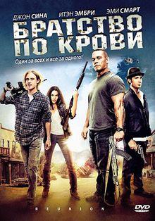 Братство по крови, 2011