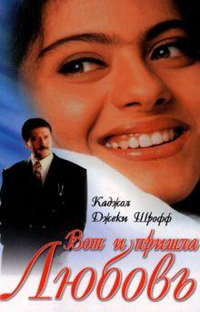 Вот и пришла любовь, 1999