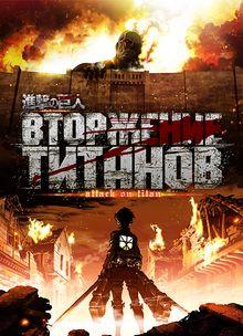 Вторжение титанов, 2013