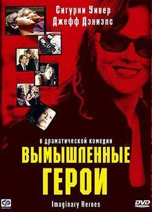 Вымышленные герои, 2004