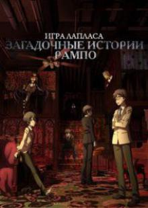 Загадочные истории Рампо: Игра Лапласа, 2015
