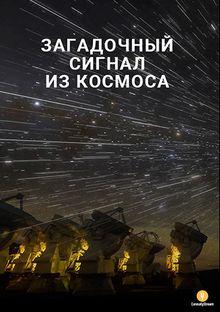 Загадочный сигнал из космоса, 2018