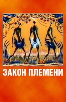 Закон племени, 1982