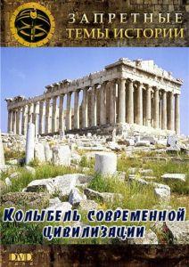 Запретные темы истории. Колыбель современной цивилизации, 2012