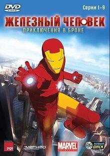 Железный человек: Приключения в броне, 2008