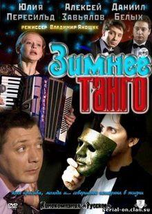 Зимнее танго, 2011