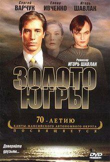 Золото Югры, 2001