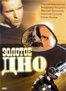 Золотое дно, 1995