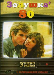 Золушка `80, 1983
