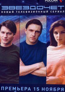 Звездочет, 2004